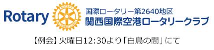 関西国際空港ロータリークラブ