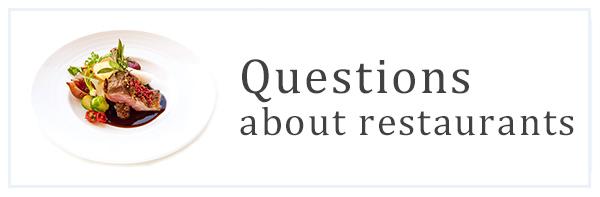 レストランに関するご質問