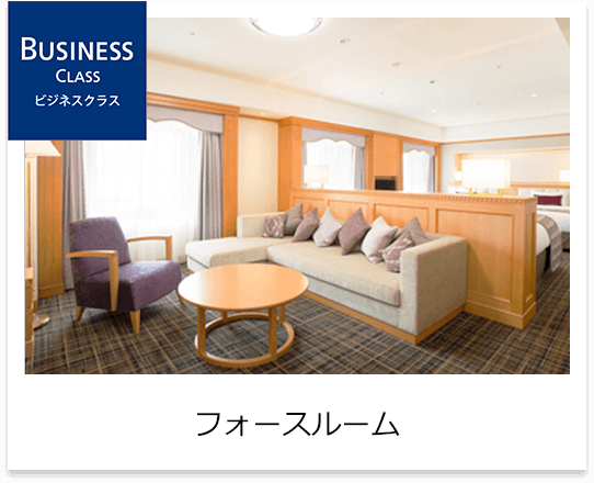 Business Class Fourth Room