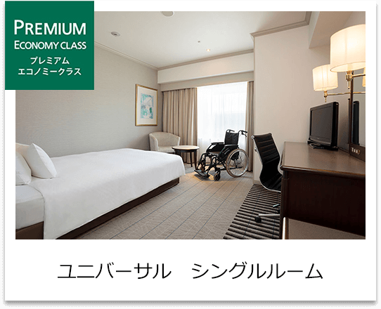 Premium Economy Class Universal Single Room