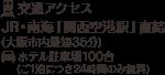 交通アクセス JR・南海「関西空港駅」直結(大阪市内最短35分)ホテル駐車場100台(ご1泊につき24時間のみ無料)