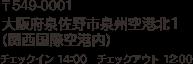 〒549-0001大阪府泉佐野市泉州空港北1(関西空港内)チェックイン14:00 チェックアウト12:00