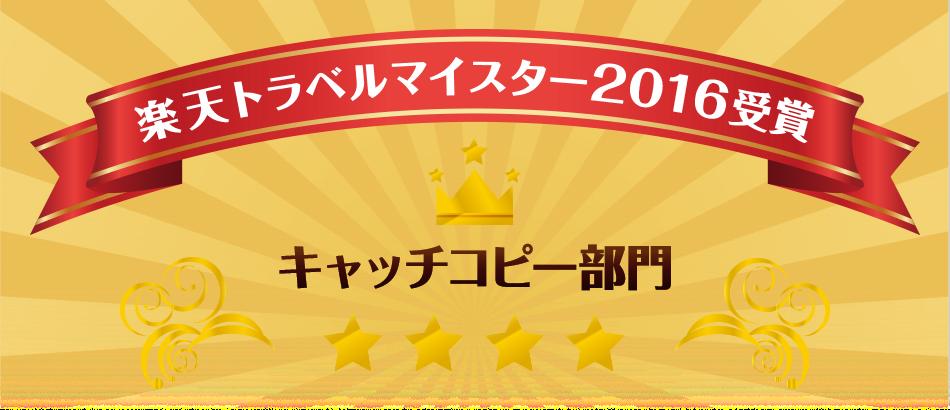 楽天トラベルマイスター2016受賞 キャッチコピー部門