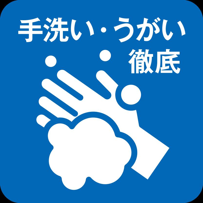 手洗い・うがい徹底