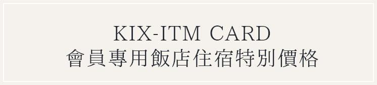 KIX-ITM CARD会員様専用ホテル宿泊特別料金