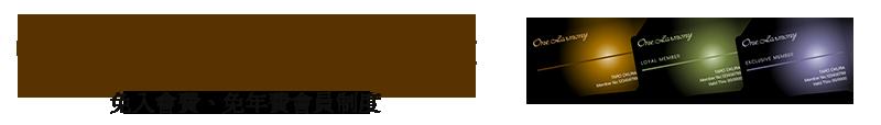 ホテルオークラ&JALホテルズ 会員プログラム ワンハーモニー